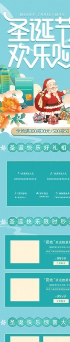 中式国风圣诞节欢乐购节日促销图片