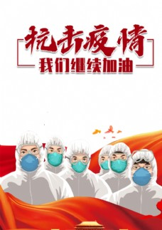 疫情防控请戴口罩防控疫情图片