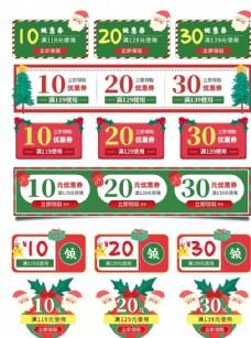 淘宝天猫圣诞节双旦礼遇季优惠券图片
