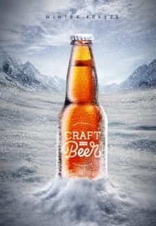 夏日冰冻啤酒广告海报图片