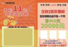 体育彩票宣传单图片