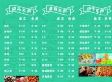 甜品店价格表图片