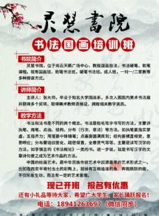 书法国画培训班中国风宣传单海报图片