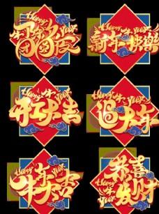 新年艺术字体图片