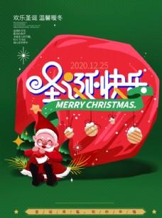 圣诞节促销海报海报图片