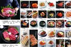 烤肉菜单烤肉宣传单图片