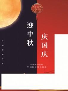 国庆中秋图片