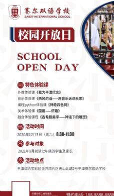 校园开放日海报图片