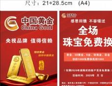 中国黄金宣传单图片