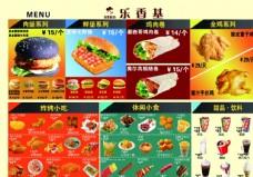 汉堡店菜单图片