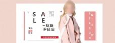 纯袖女装秋季新品促销活动海报图片