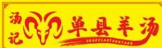 单县羊汤logo门头图片