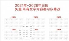 2021年2026年日历图片