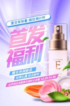 质感液态首发福利化妆品上新图片