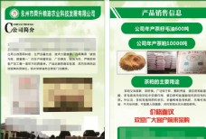 茶粕宣传单图片