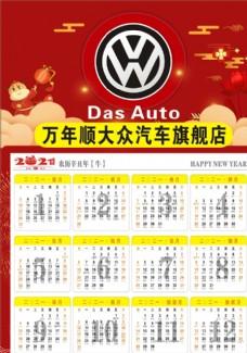 大众汽车传单日历图片