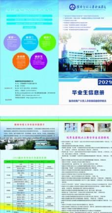 赣南师范大学信息册图片