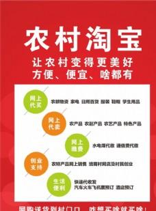 农村淘宝海报图片