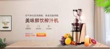榨汁机淘宝海报图片