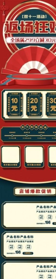 中国风淘宝海报无线端图片