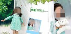 幸福小碎花周岁纪念册PSD模板图片