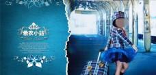 西农小站周岁纪念册PSD模板图片