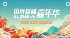 国庆节嘉年华房地产活动图片
