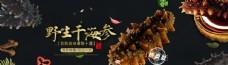 海参淘宝海报图片