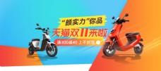 摩托车淘宝海报图片