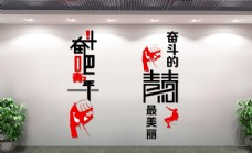 青年之家文化墙图片