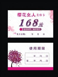 樱花女人美容卡图片