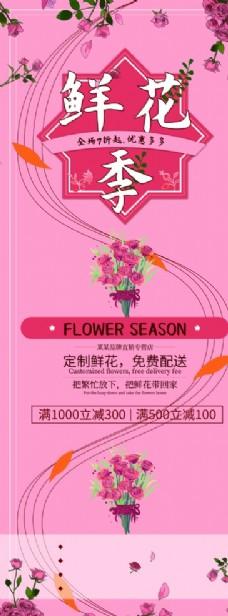 鲜花季图片