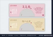 水墨中国风酒水标签贴图片