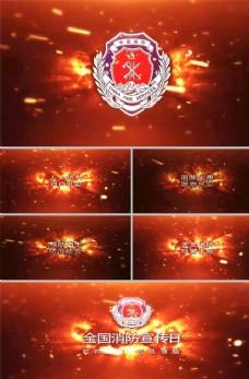 全国消防宣传日宣传片