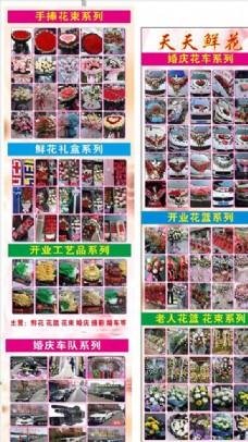 花店鲜花展示图图片