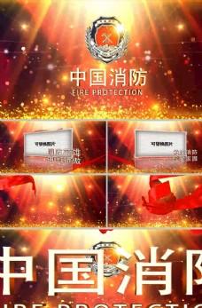 中国消防宣传视频