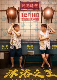 沐浴之王海报分层图片
