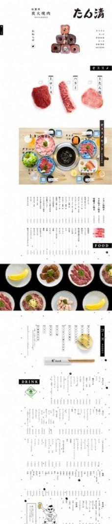 日本秋葉原炭火焼肉餐饮官网图片