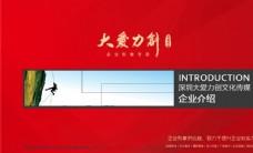 文化传媒画册封面图片