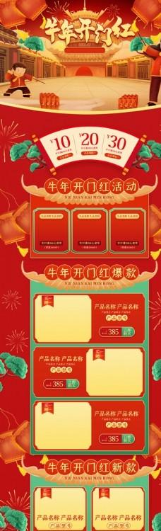 牛年开门红艺术字春节电商首页图片
