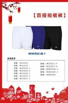 短裤牛年春节手机H5海报图片