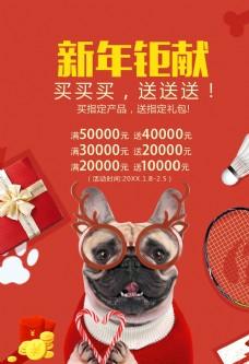 牛年春节手机H5促销海报图片