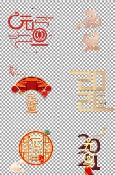 元旦艺术字图片