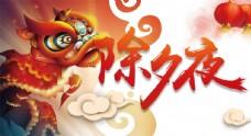 春节除夕灯笼舞狮祥云图片