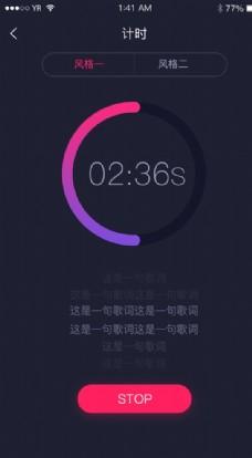 界面手机计时器时间屏保图片