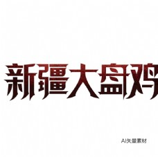 新疆大盘鸡艺术字图片