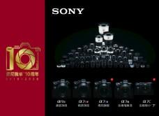 索尼十周年图片