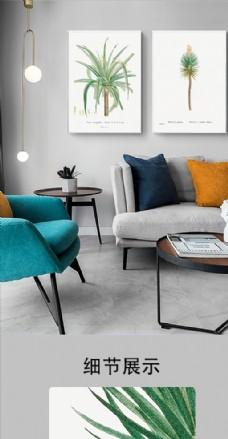 欧式绿植沙发背景无框画图片