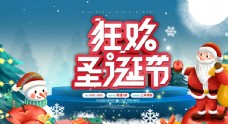 狂欢圣诞海报图片