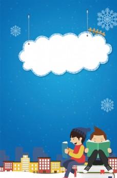 寒假补习班模板图片